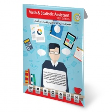 Math and Statistic Assistant 10th Edition