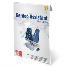 Gerdoo Assistant 34th Edition