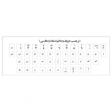 Persian Keyboard Layout
